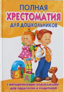 Полная хрестоматия для дошкольников с методическими подсказками для педагогов и родителей. В 2-х кни