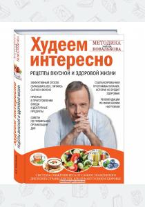 Худеем интересно. Рецепты вкусной и здоровой жизни
