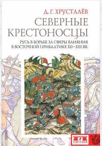 Северные крестоносцы. Русь в борьбе за сферы влияния в Восточной Прибалтике XII-XIII века