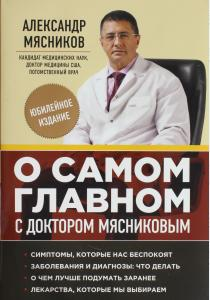 Мясников О самом главном с доктором Мясниковым