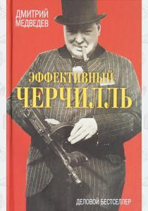 Дмитрий Львович Медведев Эффективный Черчилль