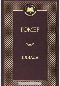 Гомер Илиада