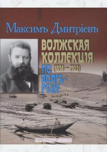 Волжская коллекция (1894-1903). По Волге-реке