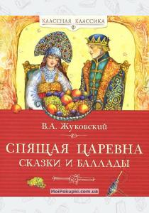 Василий Андреевич Жуковский Спящая царевна. Сказки и баллады