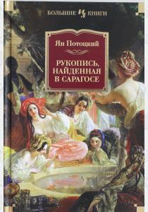 Потоцкий Рукопись, найденная в Сарагосе