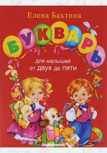 Елена Николаевна Бахтина Букварь для малышей от 2 до 5