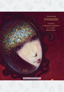 ПУШКИН Сказка о мертвой царевне и семи богатырях