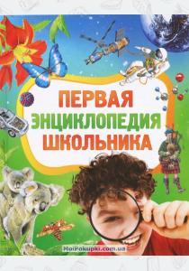 Степанова Первая энциклопедия школьника