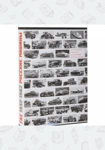ГАЗ 1932-1982. Русские машины