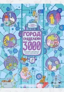Александра Мизелиньская Город Гляделкин 3000
