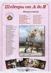 Астахов Шедевры от А до Я. Выпуск 5