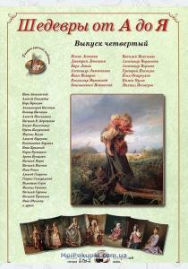 Астахов Шедевры от А до Я. Выпуск 4