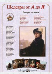 Астахов Шедевры от А до Я. Выпуск 3
