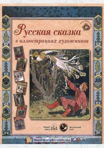 Астахов Русская сказка в иллюстрациях художников