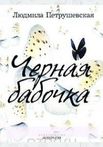 Петрушевская Черная бабочка