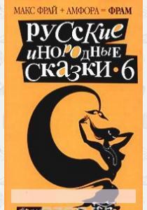 Фрай Русские инородные сказки-6