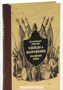 Историческое описание одежды и вооружения российских войск. Часть 7