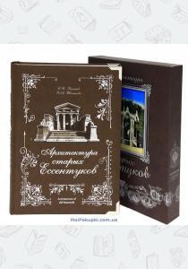 Сергей Васильевич Боглачев Архитектура старых Ессентуков / Architecture of Old Essentuki (подарочное издание)