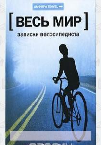 Записки велосипедиста