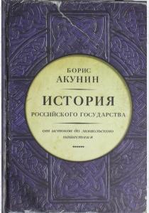 Акунин История Российского государства. От истоков до монгольского нашествия