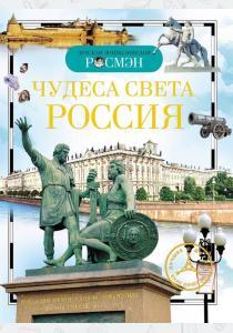 Елена Широнина Чудеса света. Россия