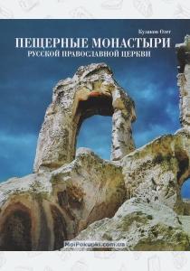Олег Кулаков Пещерные монастыри Русской Православной Церкви. Альбом