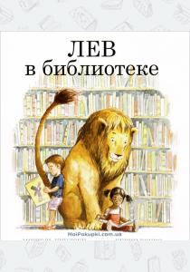 Лев в библиотеке
