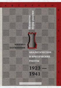 Аналитические и критические работы. 1923-1941 годы