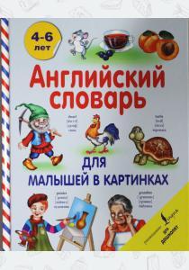 Виктория Александровна Держави Английский словарь для малышей в картинках