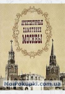 Тончу Елена Александровна Архитектурные памятники Москвы