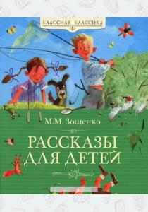 Зощенко М. М. Зощенко. Рассказы для детей