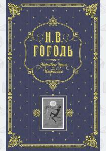 Гоголь Мертвые души. Избранное (подарочное издание)