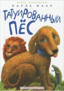 Пауль Маар Татуированный пес