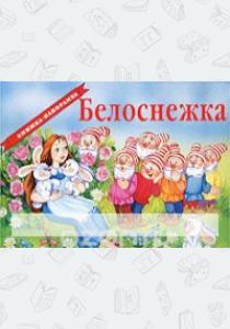 Инна Шустова Белоснежка