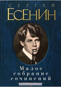 Есенин Сергей Есенин. Малое собрание сочинений