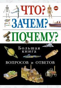 Справочник Что Зачем Почему Большая книга вопросов и ответов