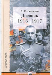 Дневник: 1916-1917 годы