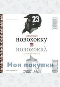 Новохокку