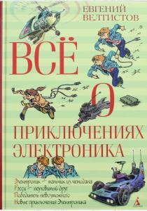 Евгений Серафимович Велтистов Всё о... Велтистов Всё о приключениях Электроника