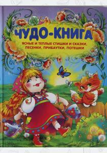 Владимир Верховень Чудо-книга. Ясные и теплые стишки и сказки, песенки, прибаутки, потешки
