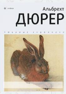 Семенов Альбрехт Дюрер