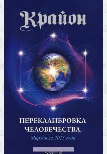 Кэрролл Крайон. Книга 13. Перекалибровка человечества. Мир после 2013 года