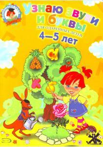 Пятак Узнаю звуки и буквы: для детей 4-5 лет.