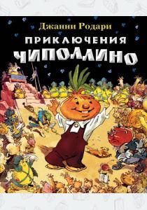 Джанни Родари Приключения Чиполлино (ил. Е. Мигунова)