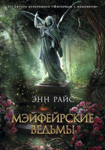 Райс Мэйфейрские ведьмы