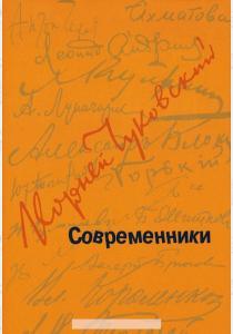 Иванович Современники
