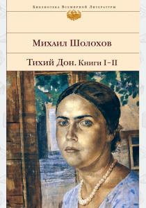 Шолохов Тихий Дон. Книга I-II