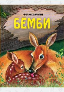 Феликс Зальтен Бемби