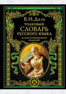 Даль Толковый словарь русского языка: иллюстрированное издание