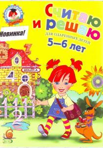 Наталья Владимировна Володина Считаю и решаю: для детей 5-6 лет